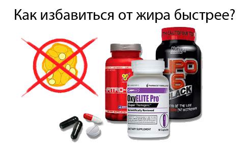 Препараты для ускорения жиросжигания