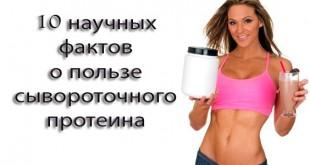 Сывороточный протеин и спортивная девушка